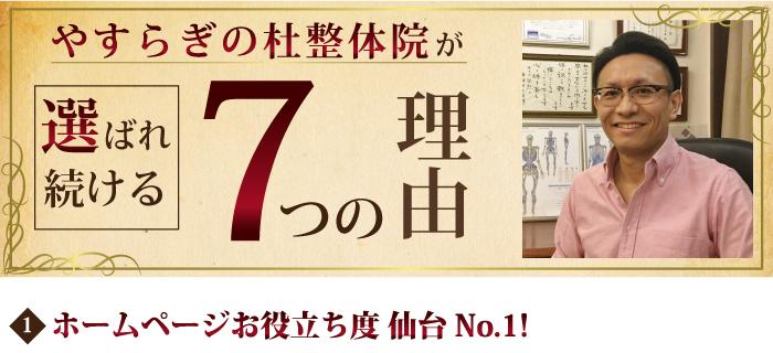 やすらぎの杜整体院が選ばれ続ける7つの理由 ホームページお役立ち度 仙台No1!