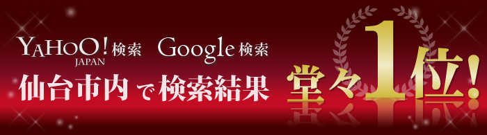 Yahoo検索、Google検索 仙台市内で検索結果 堂々1位
