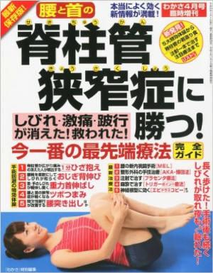 わかさ2012年4月号 臨時増刊号