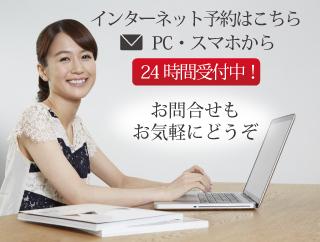 インターネット予約はこちら。PC・スマホから24時間受付中! お問い合わせもお気軽にどうぞ