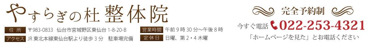 整体症例「尾骨の痛み」整体を通じて自分を信じる-仙台市太白区40代女性