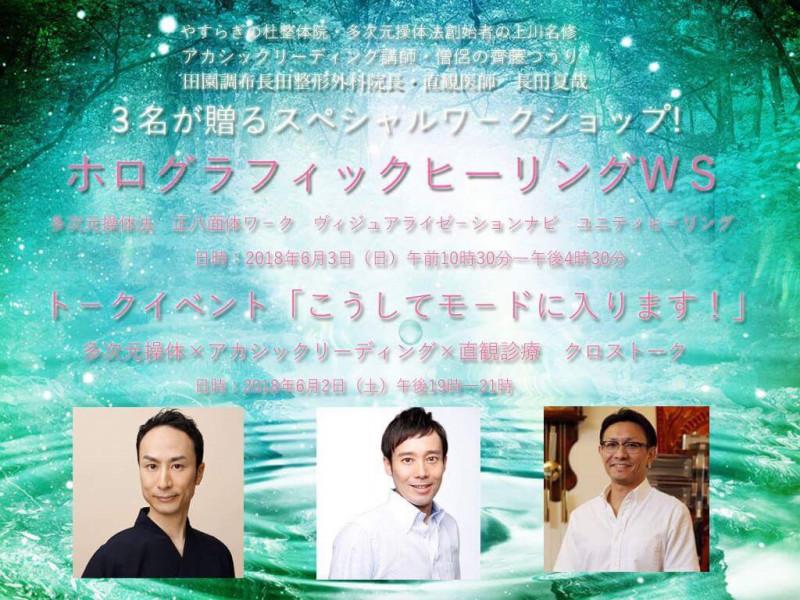 長田整形外科セミナー