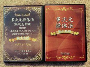 多次元操体法DVD