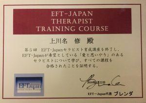 EFTセラピスト講座