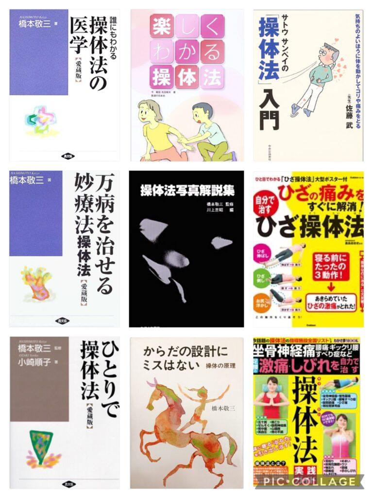 操体法の書籍