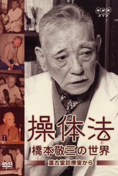 DVD 操体法 橋本敬三の世界  NHKエンタープライズ